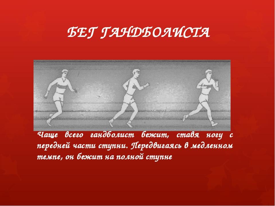 БЕГ ГАНДБОЛИСТА Чаще всего гандболист бежит, ставя ногу с передней части ступ...