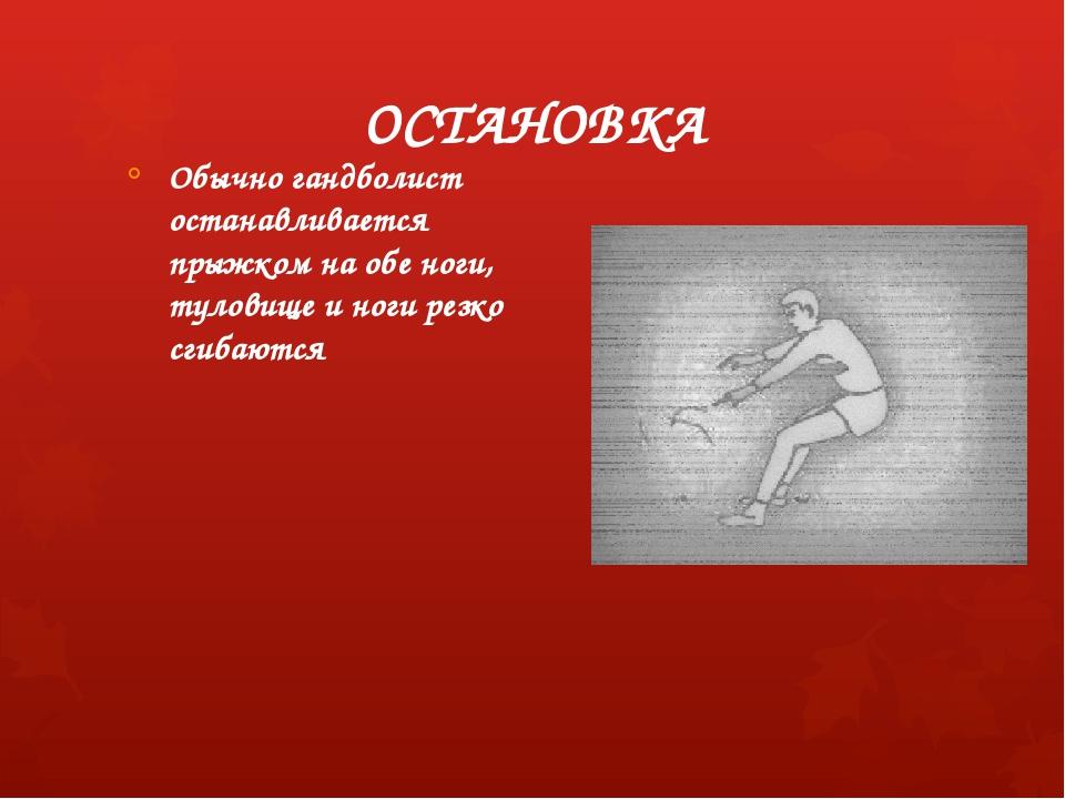 ОСТАНОВКА Обычно гандболист останавливается прыжком на обе ноги, туловище и н...