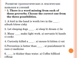 Развитие грамматических и лексических навыков и умений 1. There is a word mi