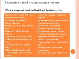 Развитие умений аудирования и чтения 1.Work in groups and Match the English a