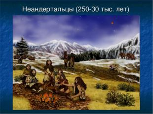 Неандертальцы (250-30 тыс. лет)