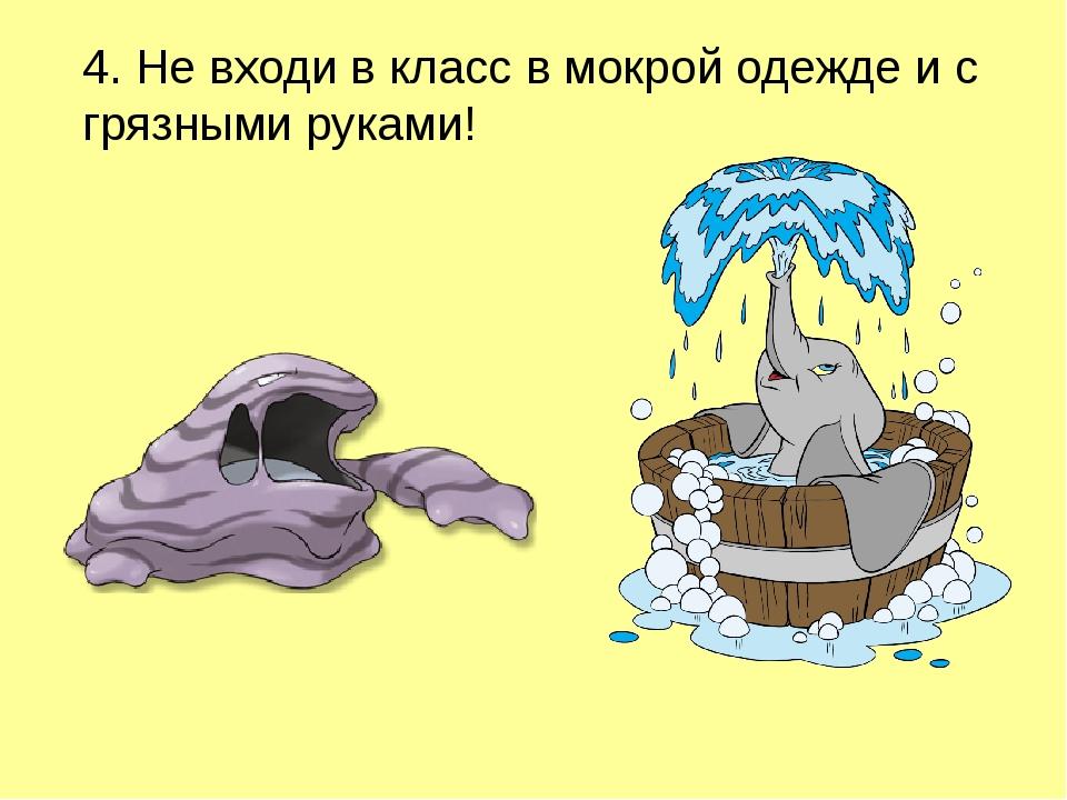 4. Не входи в класс в мокрой одежде и с грязными руками!