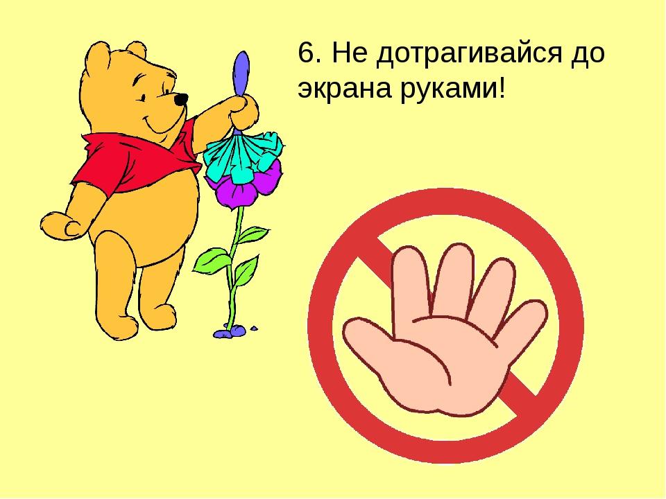 6. Не дотрагивайся до экрана руками!