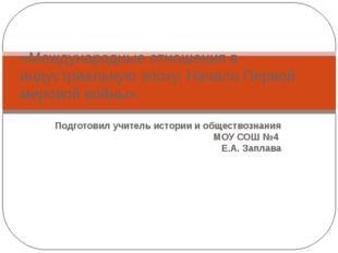 Подготовил учитель истории и обществознания МОУ СОШ №4 Е.А. Заплава «Междунар
