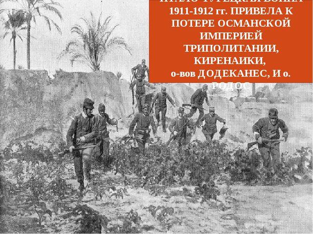 ИТАЛО-ТУРЕЦКАЯ ВОЙНА 1911-1912 гг. ПРИВЕЛА К ПОТЕРЕ ОСМАНСКОЙ ИМПЕРИЕЙ ТРИПОЛ...