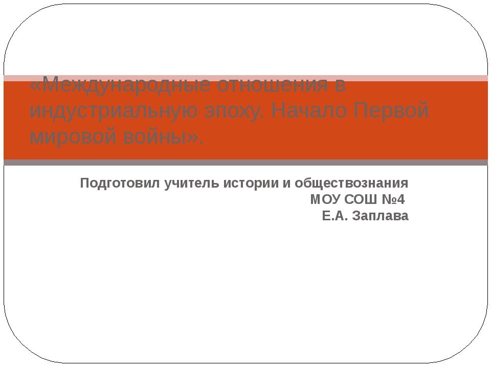 Подготовил учитель истории и обществознания МОУ СОШ №4 Е.А. Заплава «Междунар...