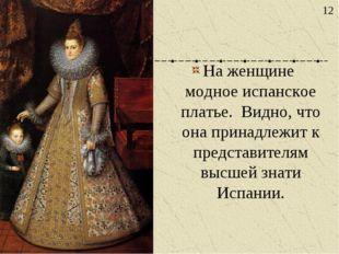 На женщине модное испанское платье. Видно, что она принадлежит к представител