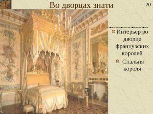 Во дворцах знати Интерьер во дворце французских королей Спальня короля 20