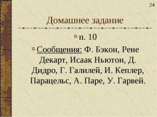 Домашнее задание п. 10 Сообщения: Ф. Бэкон, Рене Декарт, Исаак Ньютон, Д. Дид