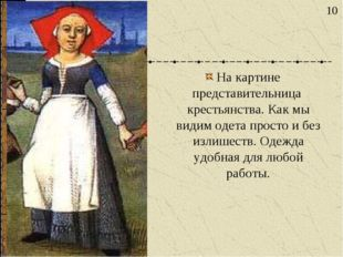 На картине представительница крестьянства. Как мы видим одета просто и без из
