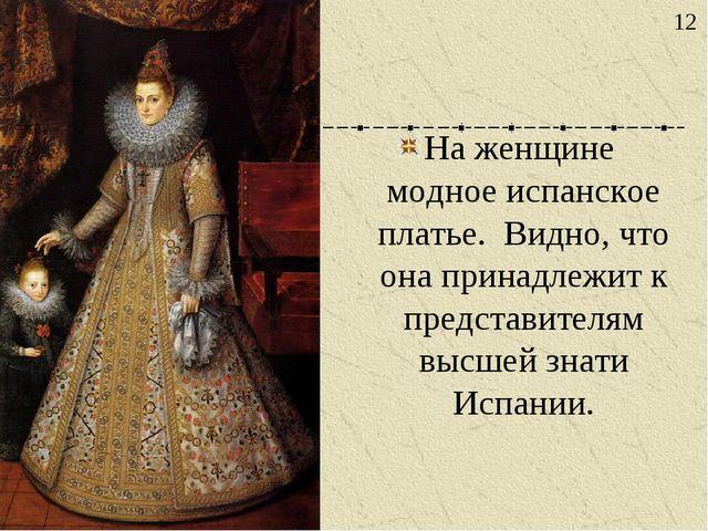 На женщине модное испанское платье. Видно, что она принадлежит к представител...