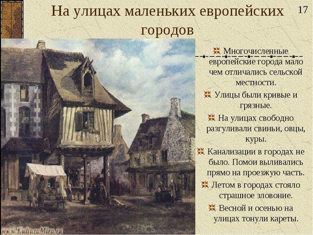 На улицах маленьких европейских городов Многочисленные европейские города мал...