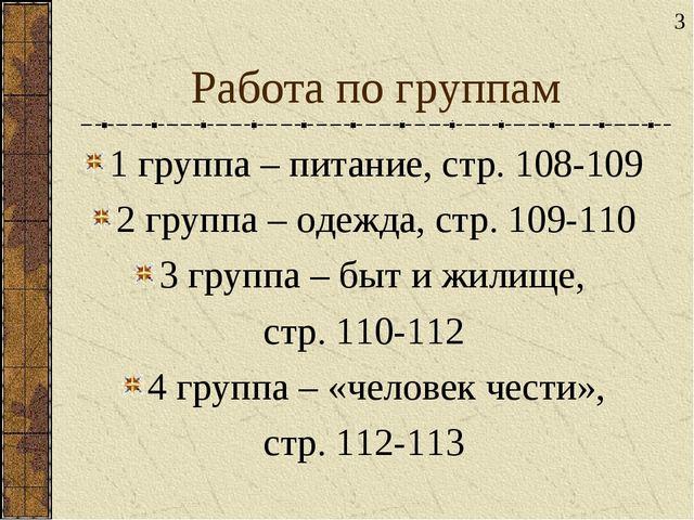 Работа по группам 1 группа – питание, стр. 108-109 2 группа – одежда, стр. 10...
