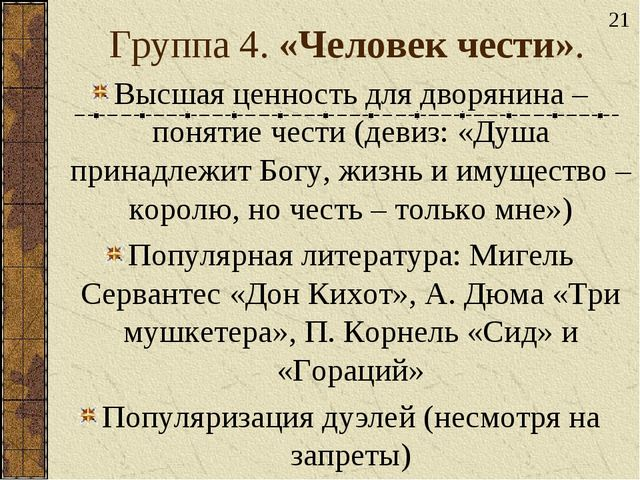 Группа 4. «Человек чести». Высшая ценность для дворянина – понятие чести (дев...