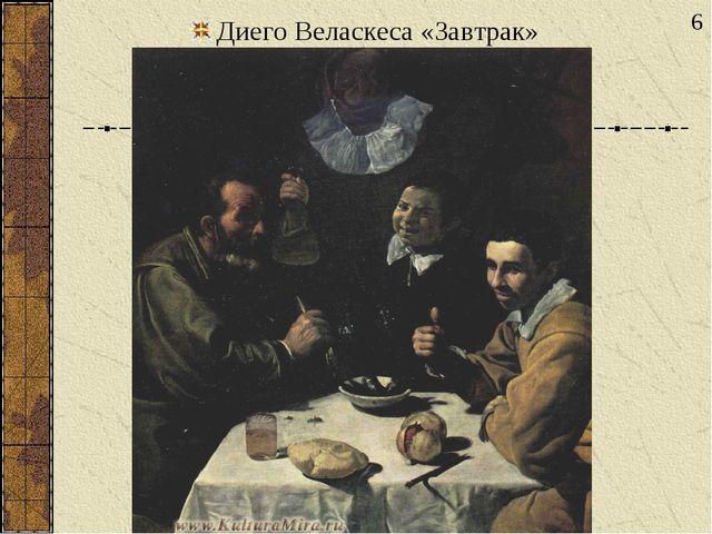 Диего Веласкеса «Завтрак» 6