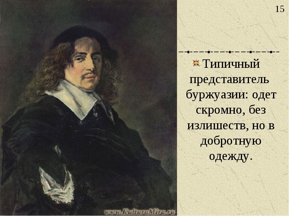 Типичный представитель буржуазии: одет скромно, без излишеств, но в добротную...