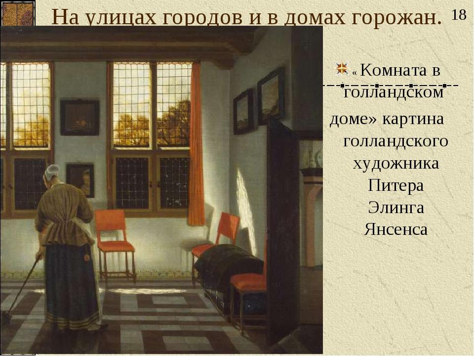 На улицах городов и в домах горожан. « Комната в голландском доме» картина го...