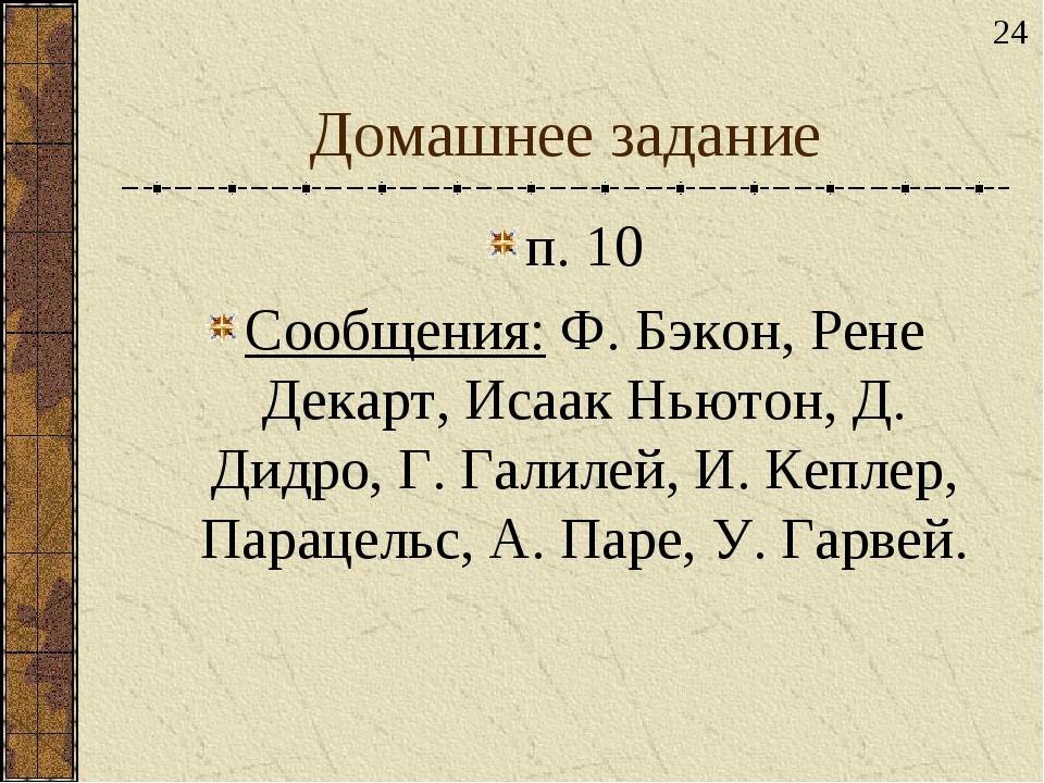 Домашнее задание п. 10 Сообщения: Ф. Бэкон, Рене Декарт, Исаак Ньютон, Д. Дид...