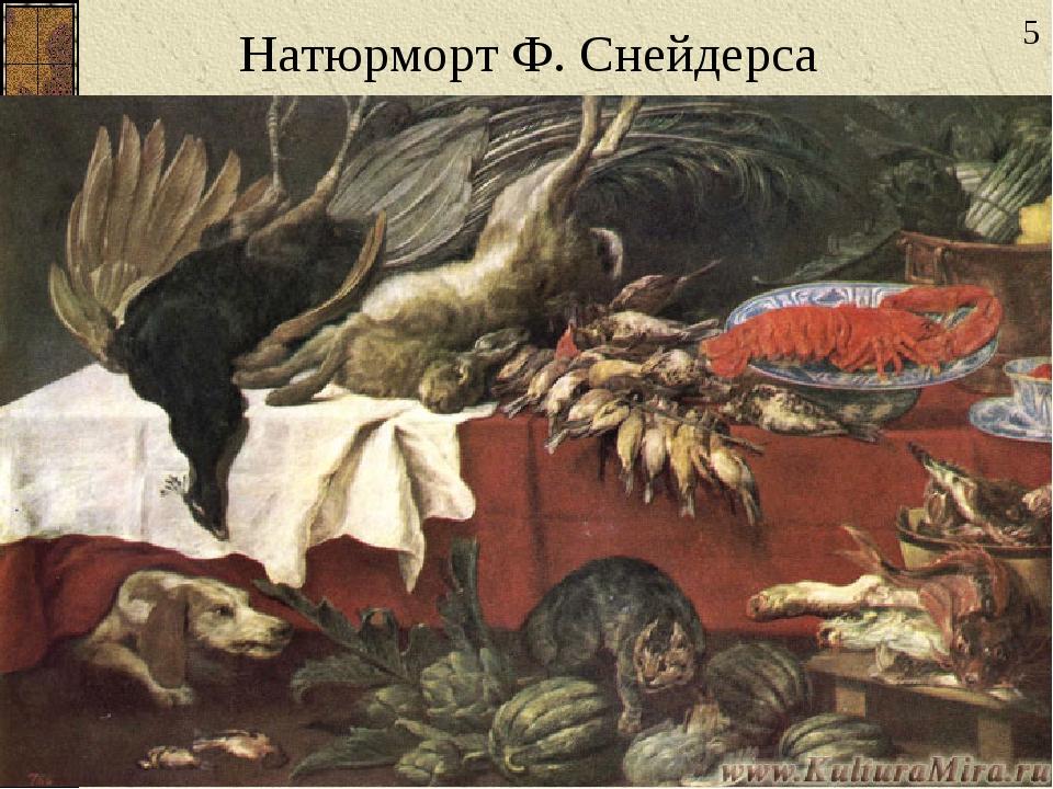 Натюрморт Ф. Снейдерса 5
