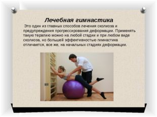 Лечебная гимнастика Это один из главных способов лечения сколиоза и предупреж