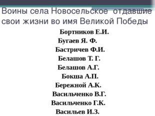 Воины села Новосельское отдавшие свои жизни во имя Великой Победы Бортников Е