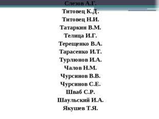 Слезов А.Г. Титовец К.Д. Титовец Н.И. Татаркин В.М. Телица И.Г. Терещенко В.