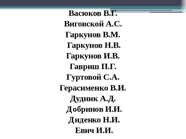 Васюков В.Г. Виговской А.С. Гаркунов В.М. Гаркунов Н.В. Гаркунов И.В. Гавриш...