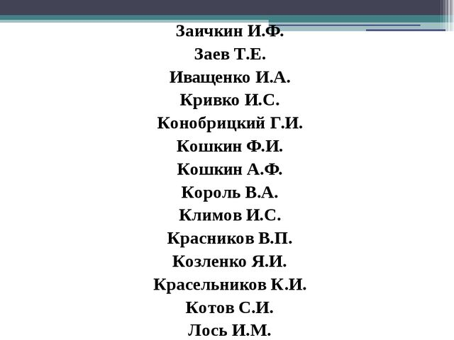 Заичкин И.Ф. Заев Т.Е. Иващенко И.А. Кривко И.С. Конобрицкий Г.И. Кошкин Ф.И...