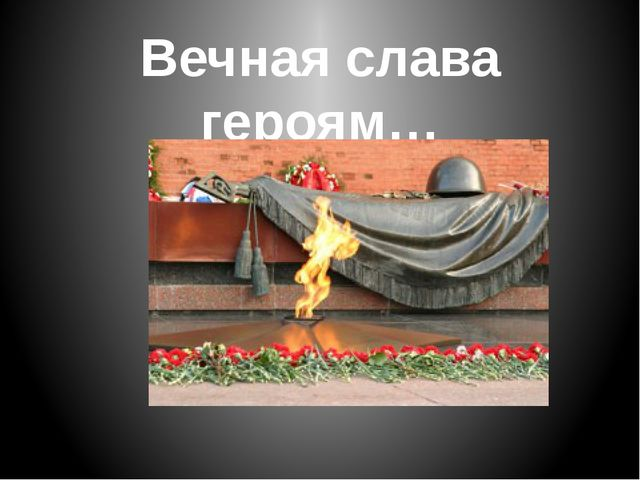 Вечная слава героям…
