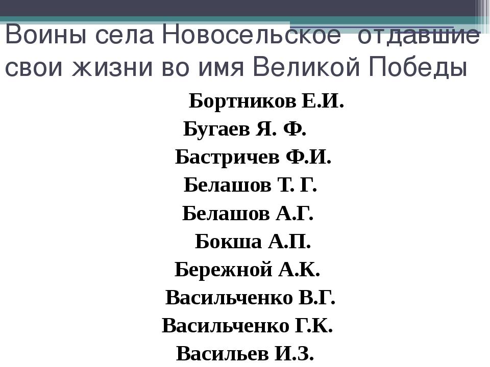 Воины села Новосельское отдавшие свои жизни во имя Великой Победы Бортников Е...