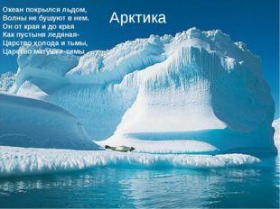 Арктика Океан покрылся льдом, Волны не бушуют в нем. Он от края и до края Как