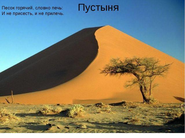 Пустыня Песок горячий, словно печь: И не присесть, и не прилечь.