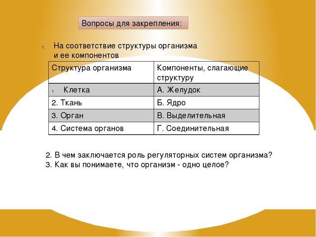 Вопросы для закрепления: На соответствие структуры организма и ее компонентов...