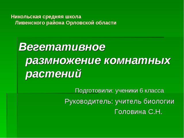 Никольская средняя школа Ливенского района Орловской области Вегетативное раз...