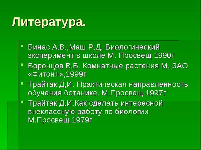 Литература. Бинас А.В.,Маш Р.Д. Биологический эксперимент в школе М. Просвещ...