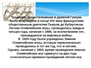 Традиция, существовавшая в древней Греции, была возрождена в конце XIX века ф