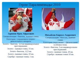 Герои Паралимпиады-2010 Зарипов Ирек Айратович Специализация : биатлон, лыжны
