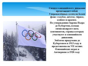 Символ олимпийского движения представляет собой 5 переплетённых колец на бело