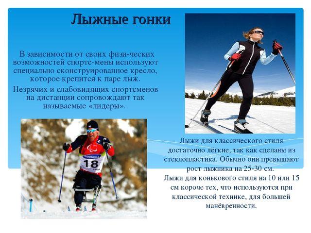 Лыжные гонки В зависимости от своих физи-ческих возможностей спортс-мены испо...