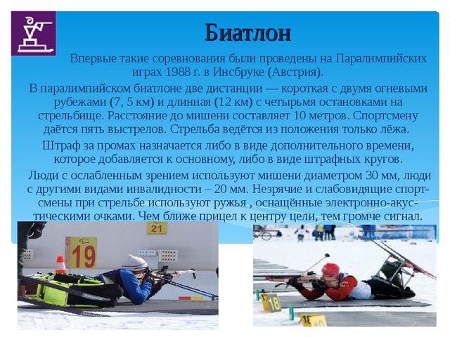 Биатлон Впервые такие соревнования были проведены на Паралимпийских играх 19...