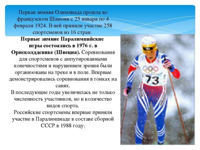 Первая зимняя Олимпиада прошла во французском Шамони с 25 января по 4 февраля...