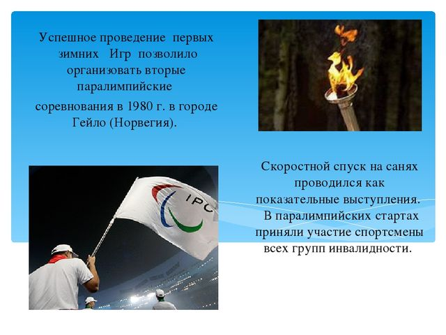 Успешное проведение первых зимних Игр позволило организовать вторые п...