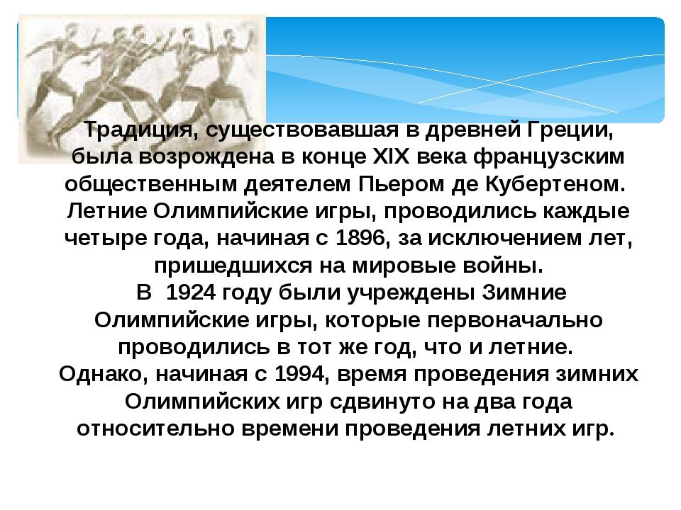 Традиция, существовавшая в древней Греции, была возрождена в конце XIX века ф...