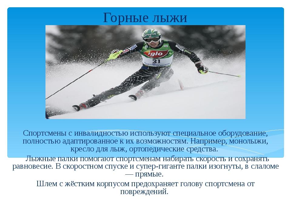 Горные лыжи Спортсмены с инвалидностью используют специальное оборудование, п...
