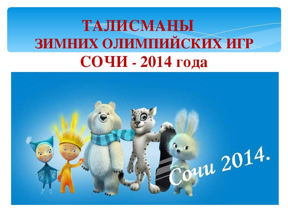 ТАЛИСМАНЫ ЗИМНИХ ОЛИМПИЙСКИХ ИГР СОЧИ - 2014 года