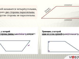 Трапецией называется четырёхугольник, у которого две стороны параллельны, а