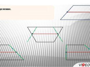 Определение. Средней линией трапеции называется отрезок, соединяющий середины
