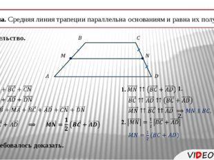 Теорема. Средняя линия трапеции параллельна основаниям и равна их полусумме.