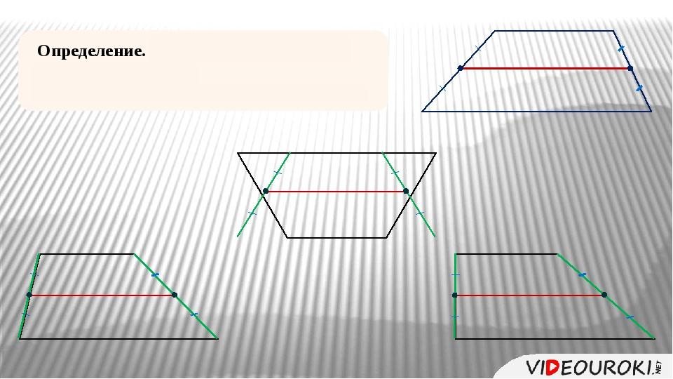 Определение. Средней линией трапеции называется отрезок, соединяющий середины...