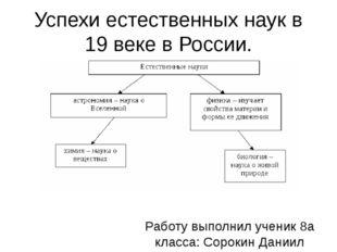 Успехи естественных наук в 19 веке в России. Работу выполнил ученик 8а класса